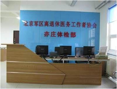 北京军区大兴亦庄体检中心