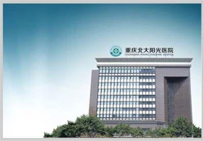 重庆北大阳光医院体检中心