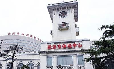 武汉市第一医院体检中心