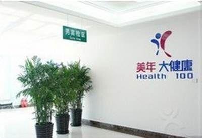 太原美年大健康体检中心(迎泽分院)
