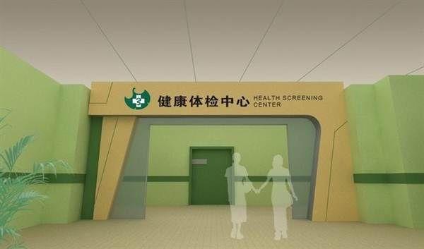 温馨的健康体检中心