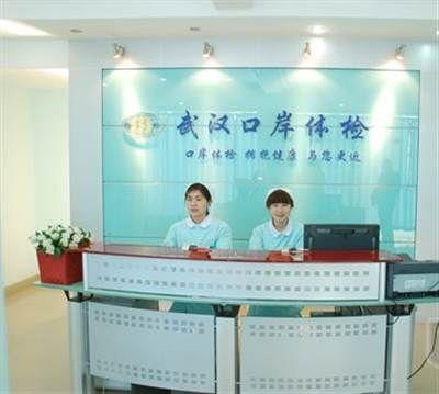 武汉口岸医院体检中心