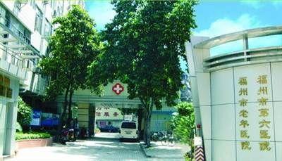 福州市第六医院体检中心