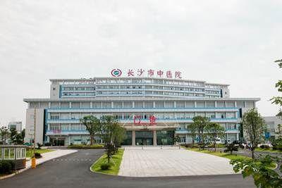 长沙市中医院(长沙市第八医院)体检中心
