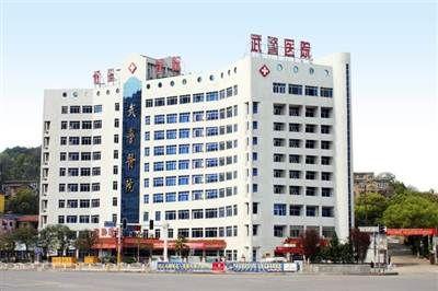 湖南省武警总队医院(解放军366医院)体检中心