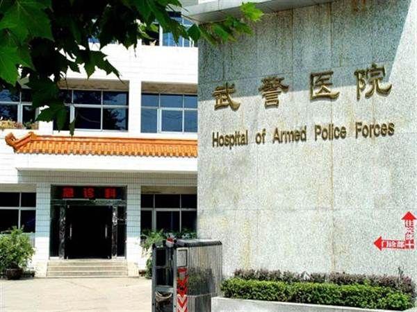 中国人民武装警察部队湖南省总队医院(解放军366医院)大门