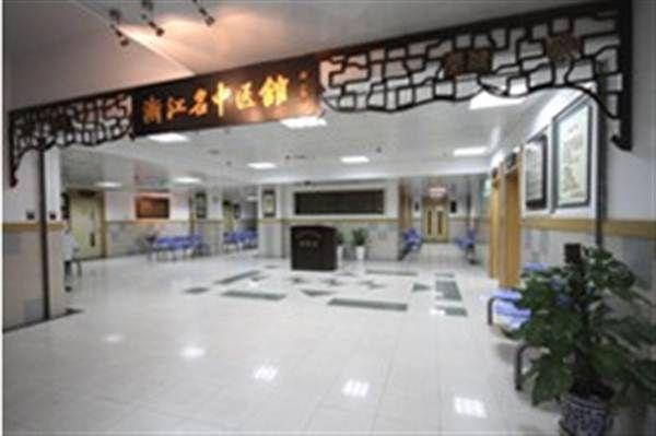浙江省中山医院体检中心浙江名中医馆