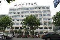 绍兴市中医院体检中心