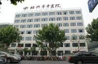 绍兴市中医院医院外景