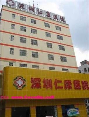 深圳仁康医院体检中心