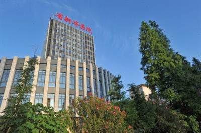 湖北省新华医院(职业病医院)体检中心
