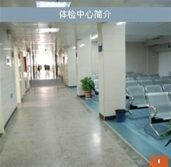 武警河南总队医院体检中心等候大厅