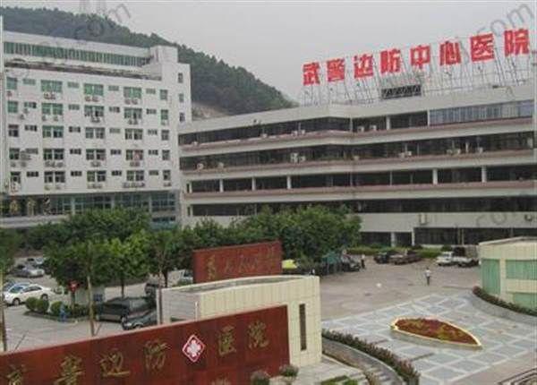 深圳武警边防医院外景