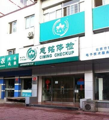 北京慈铭体检中心(联想桥分院)