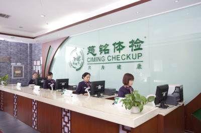 北京慈铭体检中心(慈云寺分院)