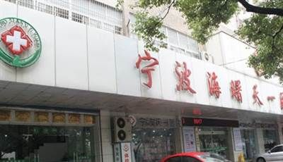 宁波海曙天一健康体检中心