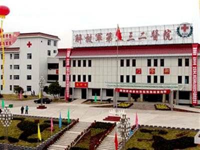 中国人民解放军第(安徽黄山)532医院体检中心