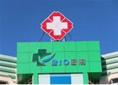 中国人民解放军第(大连)210医院PETCT体检中心