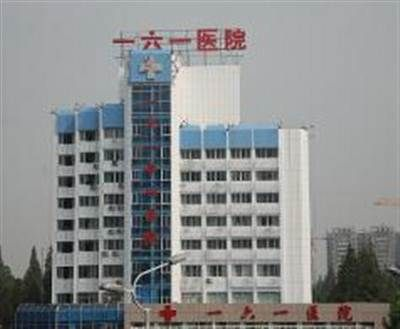 中国人民解放军第(武汉市)161医院PETCT体检中心