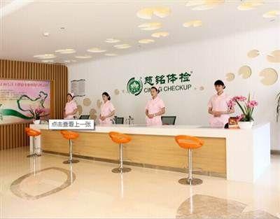 济南慈铭体检中心(大明湖分院)