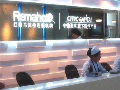 天津红鬃马体检中心(河西店)