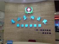 眉山苏湖医院体检中心