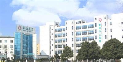常州华山医院体检中心