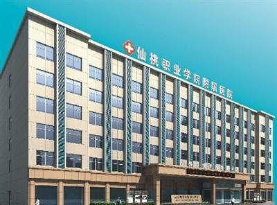 仙桃职业学院附属医院体检中心