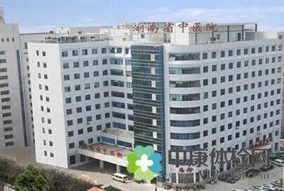 湖湘中医医院体检中心