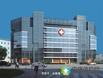 大连辽渔医院体检中心