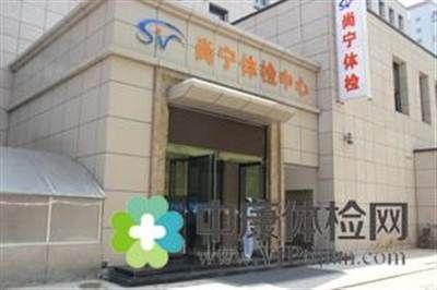 山西尚宁健康体检中心(亲贤滨河部)
