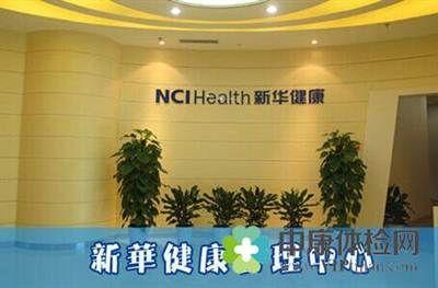 武汉新华健康体检中心