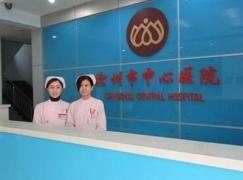 河北沧州中心医院体检中心