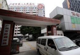 广州市第八人民医院(嘉禾院区)体检中心