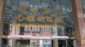 武汉亚洲心脏病医院健康体检中心