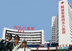 中国人民解放军第458(广州空军)医院PETCT体检中心
