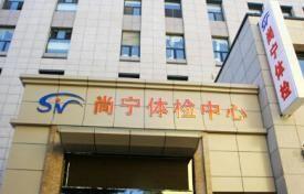 山西尚宁健康体检中心(高新区分部)