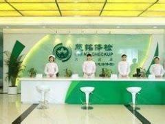 临沂南坊北城新区慈铭体检中心