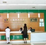 沈阳美年大健康体检中心(浑南分院)