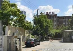上海市公惠医院体检中心