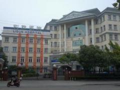 利群医院体检中心