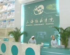 上海协和医院体检中心