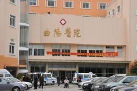 上海市曲阳医院体检中心