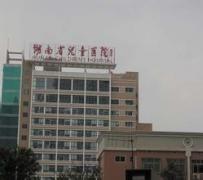 湖南省儿童医院体检中心