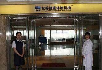 北京松乔健康体检中心(东四分院)