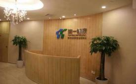 杭州第一健康体检中心(深泰分院)