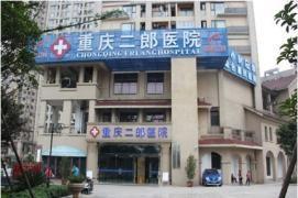 重庆二郎医院体检中心