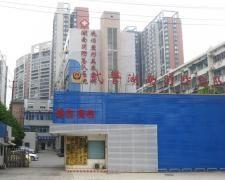 武警湖南省消防总队医院健康体检中心