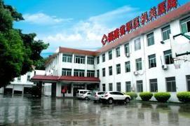 福建省军区机关医院体检中心