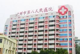 广州第八人民医院体检中心